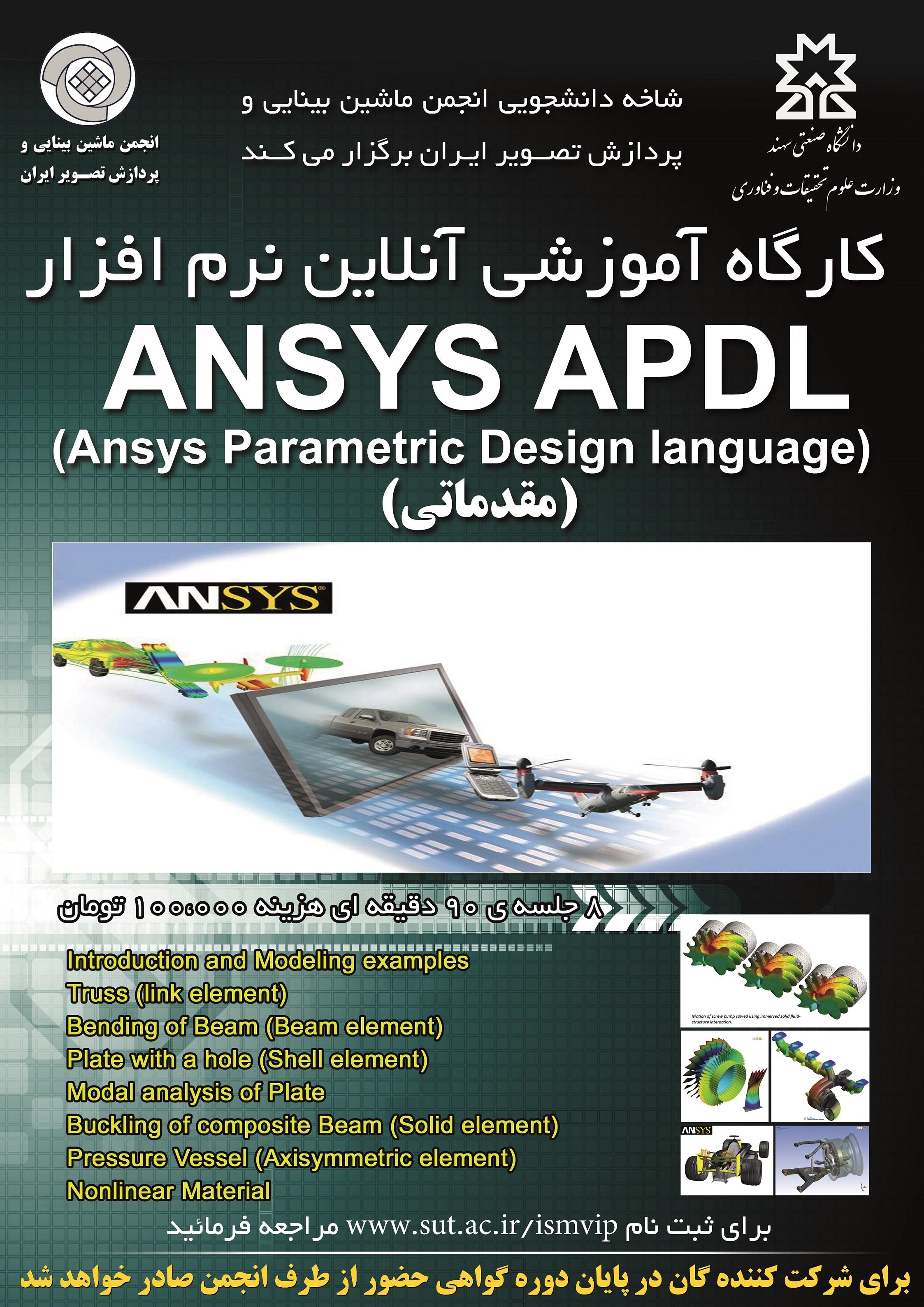 کارگاه آموزش مقدماتی آنلاین نرم افزار ANSYS